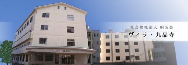 住宅型有料老人ホーム ヴィラ・九品寺