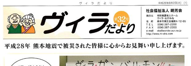 160802-letter_32-0